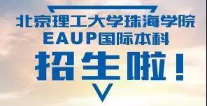 北京理工大学珠海学院EAUP国际本科招生图