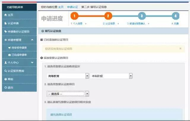 学位网注册流程示例图