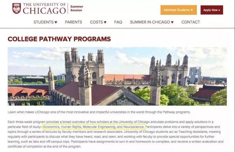 芝加哥大学官网截图