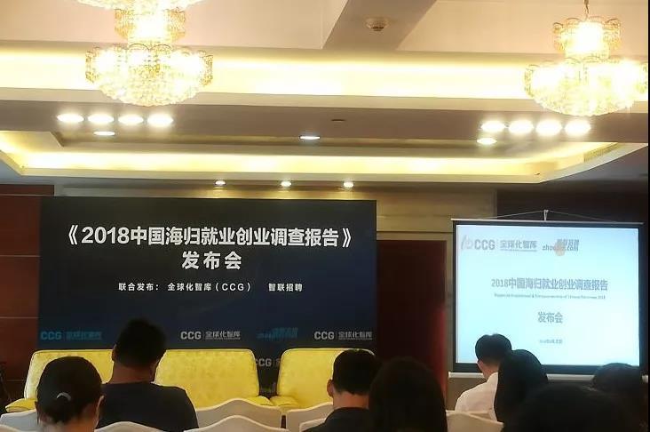 2018中国海归就业创业调查报告照片