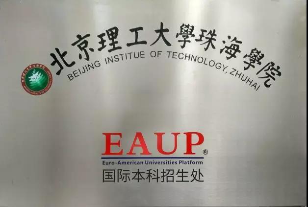 EAUP国际本科招生处授权