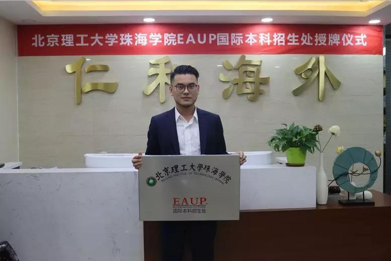 EAUP国际本科招生处授牌仪式